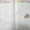 学研の総復習ドリルの内容公開(国語編)
