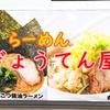らーめん【ぎょうてん屋】in伊勢原