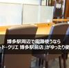 博多駅周辺で電源使うなら「カフェ・ド・クリエ 博多駅前店」がゆったり使えます