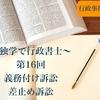 〜独学で行政書士〜 第16回 義務付け訴訟と差止め訴訟