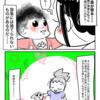 ぽぽ次郎の夏②