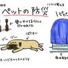 【パグ400匹記念】ペットの防災を考える
