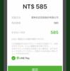 台湾でLine PayのQRコード決済を試してみました