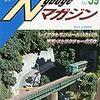 Nゲージマガジン59号