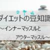 ダイエットの豆知識 ~インナーとアウターマッスル~