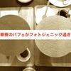 【京都】吉祥華寮のパフェがフォトジェニック過ぎる件