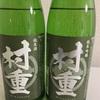 【新ブランド飲み比べ】村重、純米吟醸&純米酒の味の感想と評価