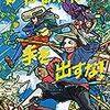 漫画感想:映像研には手を出すな!(5)