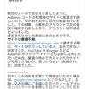 【初心者向け】2018年8月、記事が約400弱あるはてなブログサイトでグーグルアドセンス審査と格闘した日々。