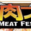 デザイン 色使い 図形使い ごち肉フェス ダイエー 9月10日号