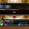 level.433【育成・雑談】バルバルー&ダークホビット新生転生