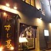 【オススメ5店】左京区・山科区(京都)にある寿司が人気のお店