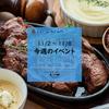 独断と偏見による今週のイベントたち【11/2~11/8】