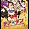 広瀬すず主演オススメ映画 チアダン 女子高生がチアダンスで全米制覇しちゃったホントの話