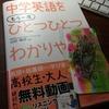 中学英語をもう一度