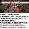 【あかん!都構想 告知なし街宣】 れいわ新選組 代表 山本太郎  大国町 2020年10月30日