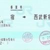 新宿→西武新宿の片道乗車券