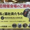 たま駅長と猫社員たちの写真展(岡山高島屋)