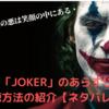 【映画】「ジョーカー」のネタバレなしのあらすじと無料で観れる方法!