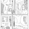 妊活記録2人目(14〜16)