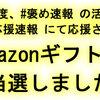 この度、#褒め速報の活動が、#応援速報にて応援され、Amazonギフト券企画に当選しました