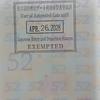 🆑自動化ゲート登録🆑
