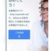 Googleアドセンスに8記事で合格!【はてなブログ2019年5月】