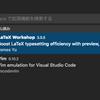 Mac と VS Code で TeX 環境を構築した
