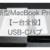 【充電・HDMIも】これで完結!USB-CハブでMacBook Pro 2016が完全体に(PR)