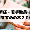 新任・若手教員におすすめの本20冊