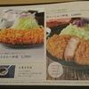 とんかつ和幸 ビエラ加古川店 特ひれかつ御飯を食べた