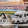 【ALEN H】アレンハイ!夢のキャンピングカー試乗レビュー【AtoZ】