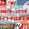 バイトテロ・バカッター 時系列順まとめ 2007~2019現在まで