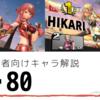 【祝・配信開始】『ホムラ/ヒカリ』を初心者向けに解説!!