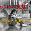 いじめの解決と防止策6 【いじめの実態】