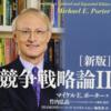 Ch_2 クラスターと競争②|『[新版]競争戦略論II(by Michael Porter)』読解メモ #4