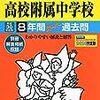 東京&神奈川で中学受験9日目!本日2/9にインターネットで合格発表をする学校は?