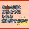 【質問に答える】お金の川はどのようにしたら流れ出すのか?と、友人が送ってくださった漫画