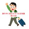 【保存版】第3回:添乗員が教える旅行中に役立ちそうな豆知識