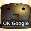 Google Homeの音を良くする方法
