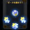 イベント「ピクサー・パズル」5枚目の挑戦!