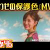 【乃木坂46】25枚目シングル『しあわせの保護色』のMVが公開された