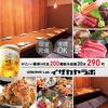 【オススメ5店】琴似・円山公園 中央・西・手稲(北海道)にある和食が人気のお店