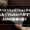 『シチュエーションボイス』VtuberのおすすめASMR動画4選!【2021/8パート④】
