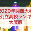 【確定版】2020年関西大学合格〜公立高校ランキング大阪版〜