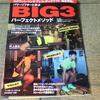 中級者にも初心者にもオススメの一冊。「パワーリフターに学ぶBIG3パーフェクトメソッド」