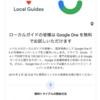 Google マップ ローカルガイドの特典