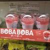 Vol.40 ムースの上にイクラ?ではありません!BOBABOBA