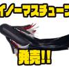 【reins】フォール&ボトム攻略型ビッグベイト「イノーマスチューブ」発売!