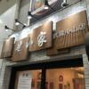武蔵小山にあるこってりラーメンのチェーン店「せい家 武蔵小山店」は並ラーメン500円の驚異の値段